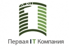 Первая IT - построение стабильной ИТ системы