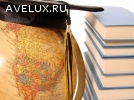 Поиск авторов для написания студенческих работ