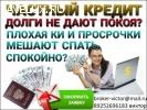 Помощь в получение кредита с любой кредитной историей