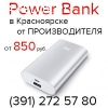 Power Bank, внешние аккумуляторы (391) 272 57 80