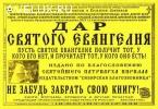 Православная литература бесплатно