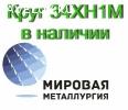 Продаем круги сталь 34ХН1М из наличия, доставка