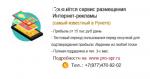 Продам сервис размещения интернет-рекламы с прибылью 15т.руб