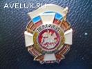 Продаю разные нагрудные знаки СССР - 4 шт.
