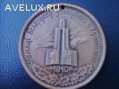 """Продаю сувенир - медальон """"МИНСК""""."""