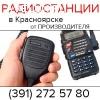Радиостанции, аксессуары для радиостанций (391) 272 57 80
