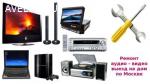 Ремонт аудио-видео бытовой электроники Выезд