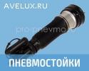 Ремонт элементов пневматической подвески Краснодар, доставка