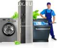 Ремонт холодильников,плит,стиральных машин в Красноярске