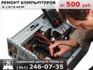 Ремонт компьютеров K-Tehno в Краснодаре