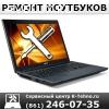 Ремонт ноутбуков в Краснодаре