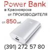 Роwer Bank, внешние аккумуляторы (391) 272 57 80