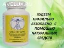 Средство для похудения - Окситерм