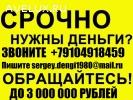 Срочный кредит в день обращения, до 3 млн руб.