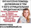 Срочный кредит в день в день. Без предоплаты и залога.