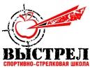 """Стрелковая школа """"Выстрел"""""""