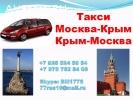 Такси Москва-Крым, Крым-Москва
