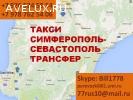 Такси, Симферополь – Севастополь трансфер