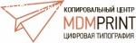 Цифровая типография МДМПринт предлагает свои услуги