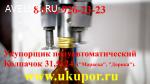 Укупорщик полуавтоматический «Мараска», «Дорика», 100мл, 250