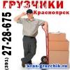 Услуги грузчиков в Красноярске 190р./час (391) 214-44-79