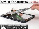 Услуги по ремонту планшетов Краснодар