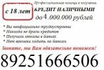 В день обращения получите гарантированно до 4 000 000 рублей