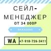 Вакансия СЕЙЛ-МЕНЕДЖЕР
