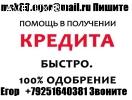 Всем гражданам РФ с испорченной кредитной историей