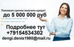 Выдача денег до 5 миллионов рублей с любой историей и просро