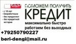 Выдадим деньги с испорченной кредитной историей,до 5 млн руб