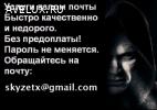 Взлом яндекс почты, пароль от почты mail.ru, взлом yandex.ru