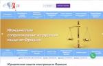 Юридическая защита русскоговорящих во Франции и Монако