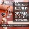 Юридические услуги от холдинговой компании Лидер Групп