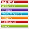 Заказать реферат в Воронеже